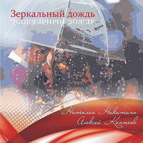 Наталья Никитина & Алексей Конюхов