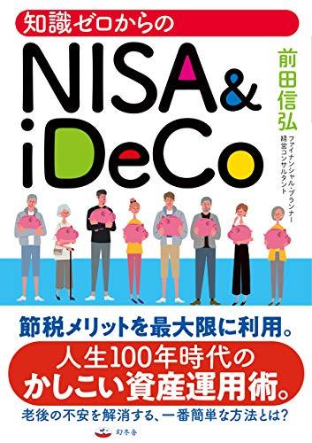 知識ゼロからのNISA & iDeCo (幻冬舎単行本)