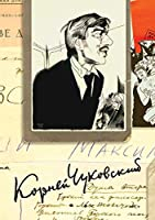 Собрание сочинений: В 15 т. Т. 8: Литературная критика. 1918-1928