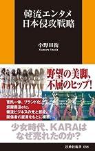 表紙: 韓流エンタメ日本侵攻戦略 (扶桑社新書) | 小野田 衛