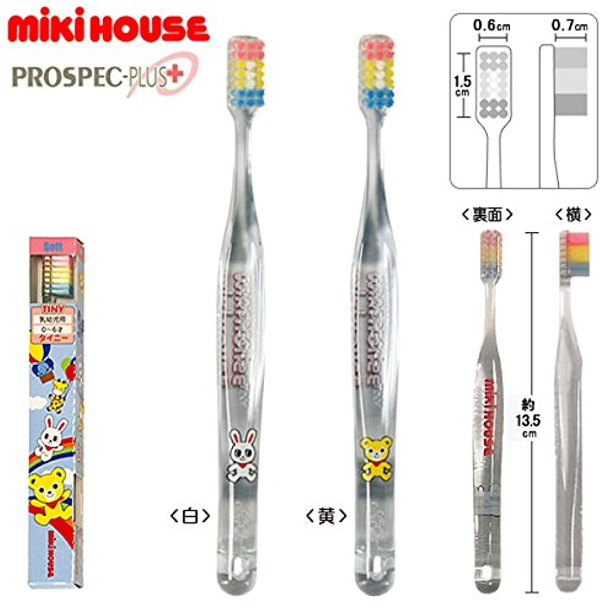ものシリンダー士気MIKIHOUSE(ミキハウス)プッチー&うさこ 歯ブラシ〈タイニー(0歳-6歳用)〉 ---,黄(04)