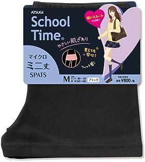 (アツギ) ATSUGI School Time スクールタイムマイクロミニ丈 スパッツ S/M/L