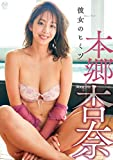 本郷杏奈 彼女のヒミツ DVD