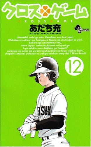 クロスゲーム (12) (少年サンデーコミックス)