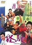 経験[DVD]