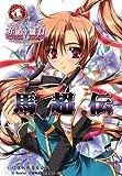 いけ!いけ!僕らの『恋姫†無双』≪馬超伝≫ (IKEBOKU BOOKS 1-4)