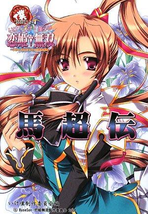 いけ!いけ!僕らの『恋姫†無双』≪馬超伝≫ (IKEBOKU BOOKS 1-4)の詳細を見る