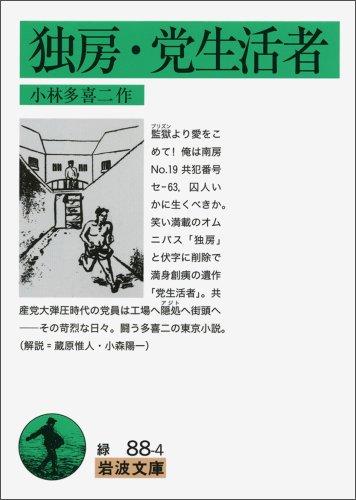独房・党生活者 (岩波文庫)の詳細を見る