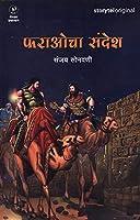 Phraocha Sandesh