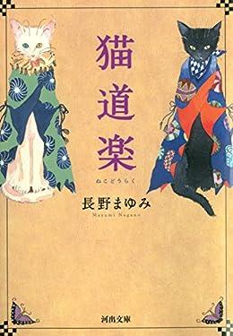 猫道楽 (河出文庫)