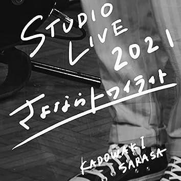 さよならトワイライト - STUDIO LIVE 2021 -