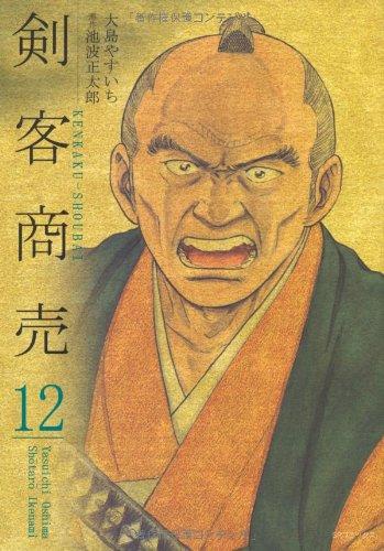 剣客商売 12 (SPコミックス)