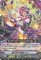 カードファイト!! ヴァンガード V-BT06/041 銀の茨の手品師 ロミー R