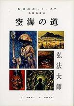 仏教絵本1・空海の道・弘法大師の出家