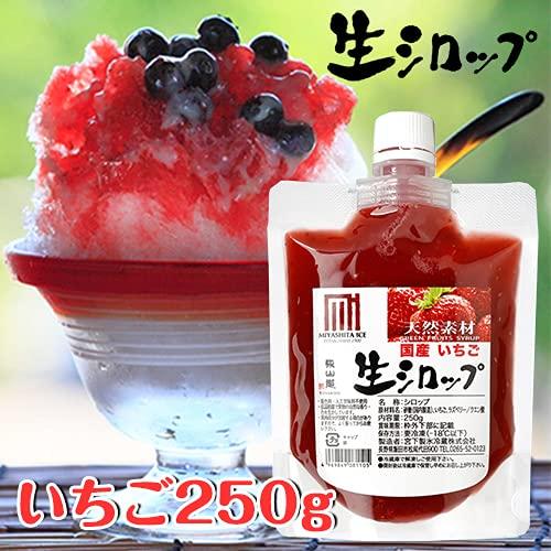 天然フルーツのかき氷シロップ【冷凍】氷屋さんちの削氷〔けずりひ〕生シロップいちご250g