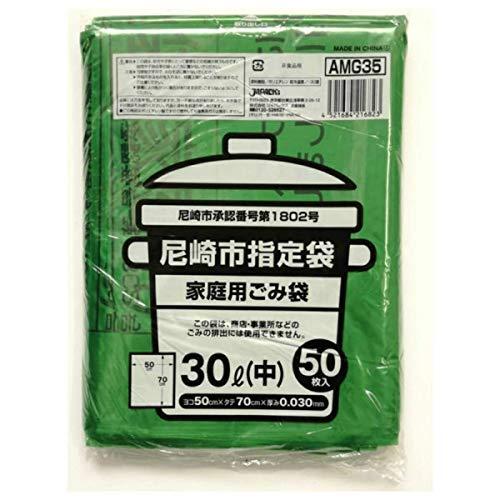 ジャパックス AMG35 尼崎 指定 ごみ袋 30L 50枚入 ゴミ袋×5個