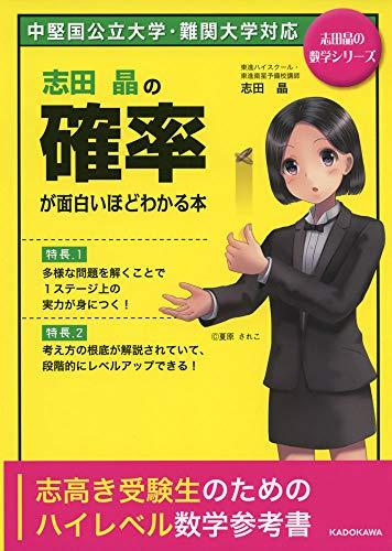 カドカワ『志田晶の 確率が面白いほどわかる本』