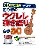 CD対応講座で学んで弾ける! 初心者のウクレレ弾き語り 定番 80 【CD付】