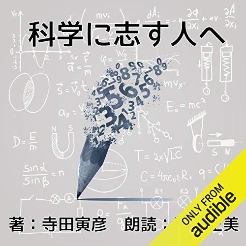 『科学に志す人へ』のカバーアート