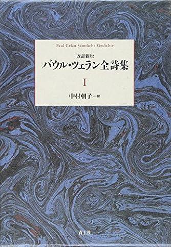 パウル・ツェラン全詩集 第Ⅰ巻