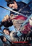 メモリーズ 追憶の剣 通常版【DVD】[DVD]