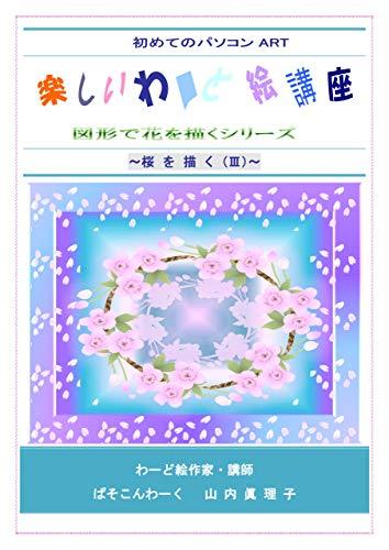 楽しいわーど絵講座 桜を描くⅢ~反射と影を使う: わーど絵テキスト (しおまち書房)