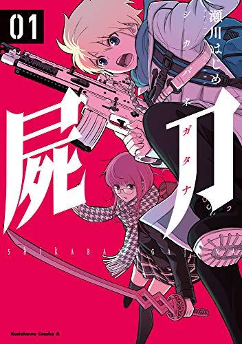 屍刀 -シカバネガタナ- (1) (角川コミックス・エース)の詳細を見る