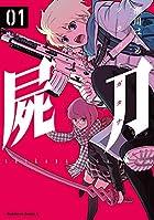 屍刀 -シカバネガタナ- 第01巻