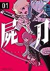 屍刀 -シカバネガタナ- 第1巻