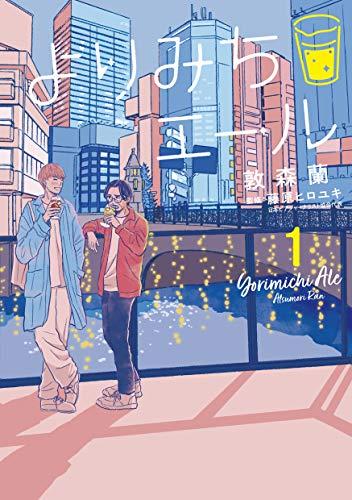 よりみちエール(1) (ヤングマガジンコミックス)