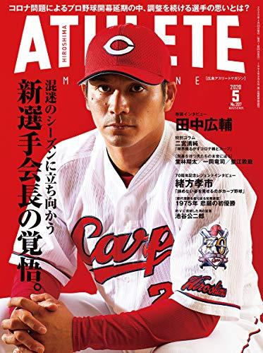 広島アスリートマガジン2020年5月号
