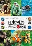 日本列島 いきものたちの物語 通常版[DVD]