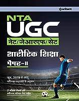 NTA UGC Net Sharirik Shiksha 2019