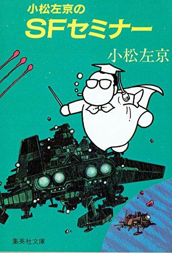 小松左京のSFセミナー (1982年) (集英社文庫)