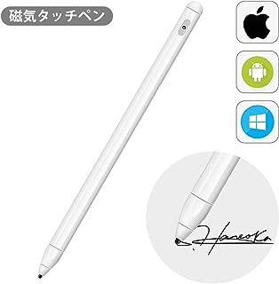 タッチペン ipad ペン スマホ タブレット スタイラスペン デジタルペン iPad/iPhone/Android/Windows対応 容量性スタイラス 極細 Pencil ペン 絵描き 文字入力 導電繊維1.5mmペン先 高感度 USB充電式 超軽量 強力磁気吸着式