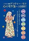 アンティー・モコ 心のモヤ玉~大掃除!