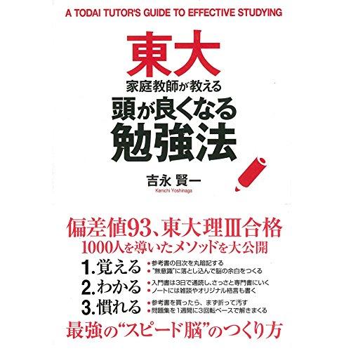 『東大家庭教師が教える頭が良くなる勉強法』のカバーアート