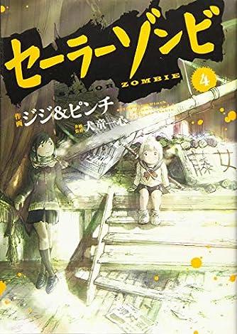 セーラーゾンビ(4) (ヒーローズコミックス)