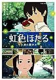 虹色ほたる―永遠の夏休み― [DVD] image