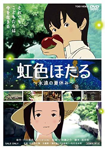虹色ほたる―永遠の夏休み― [DVD]