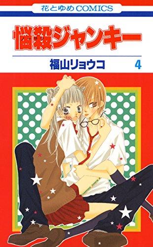 悩殺ジャンキー 4 (花とゆめコミックス)