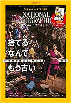 [ナショナルジオグラフィック]のナショナル ジオグラフィック日本版 2020年3月号 [雑誌]