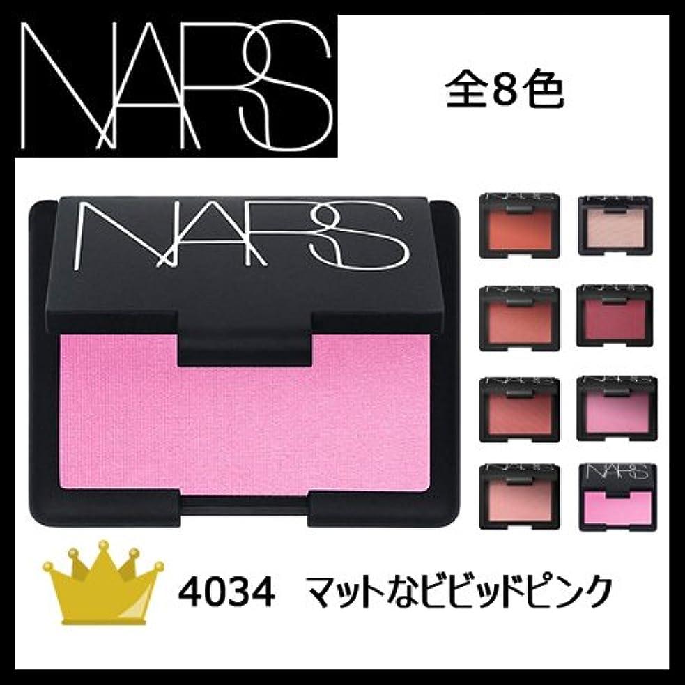 半円代名詞ふさわしいナーズ ブラッシュ 全8色 -NARS-【並行輸入品】 4013