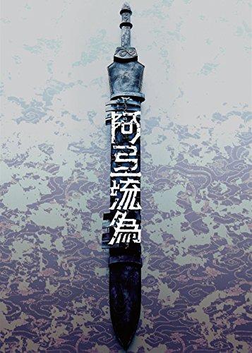 シネマ歌舞伎 歌舞伎NEXT 阿弖流為 〈アテルイ〉 SPECIAL EDITION [DVD]