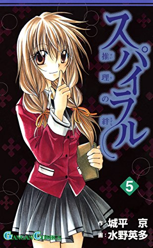 スパイラル ~推理の絆~ 5巻 (デジタル版ガンガンコミックス)