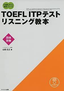 TOEFL ITPテストリスニング教本 (TOEFLテスト教本シリーズ)