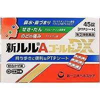 【指定第2類医薬品】新ルルAゴールドDX 45錠×3 ※セルフメディケーション税制対象商品