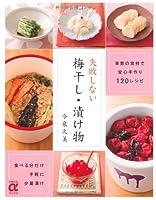 失敗しない梅干し・漬け物―季節の食材で安心手作り120レシピ (主婦の友αブックス)