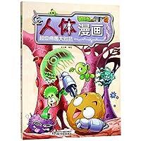 人体漫画(超级病菌大对抗)/ 植物大战僵尸