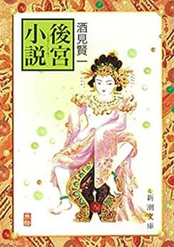 [酒見 賢一]の後宮小説(新潮文庫)